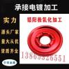 阳极氧化加工 喷砂加工 拉丝加工 高光加工 压铸铝氧化