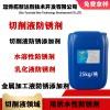 切削液防锈剂 乳化液润滑防锈剂 切削液润滑油防锈剂 无亚钠