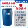 造纸蒸煮助剂加速蒸煮速度降低碱耗和能耗 蒽醌蒸煮助剂