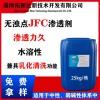 无浊点JFC渗透剂 无浊点渗透剂 没有浊点的渗透剂