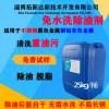 除油剂 脱脂剂 防锈型除油剂 免水洗型除油剂