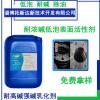 耐浓碱低泡表面活性剂 低泡耐碱除油剂 低泡耐碱除油添加剂