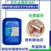 有色金属除油剂 铜铝除油剂 无磷锌铜铁除油脱脂剂